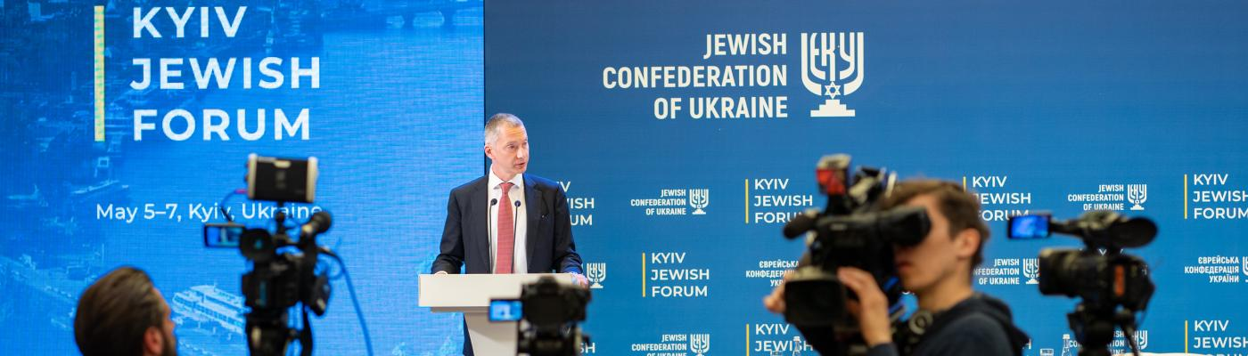 Boris Lozhkn at inaugural Kyiv Jewish Forum