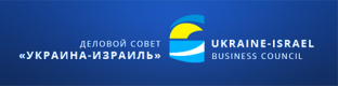 Ukraine-Israel Business Council
