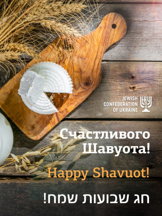 Congratulations by ECU President Boris Lozhkin on the Shavuot Holiday