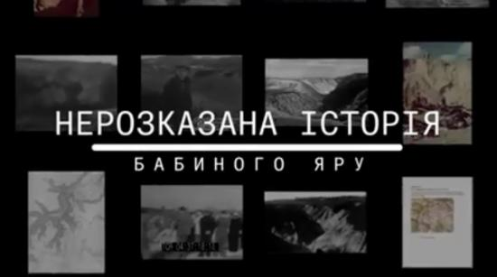 """Holocaust by Bullets"" – a program dedicated to the 79th anniversary of the tragedy in Babyn Yar"