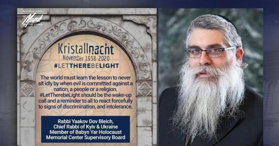 "Yaakov Dov Bleich: Synagogues of Ukraine will turn on the lights on the anniversary of ""Kristallnacht"" (The Night of Broken Glass)"